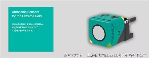 新品发布 | 无惧严寒,倍加福推出低温版本L2系列超声波传感器