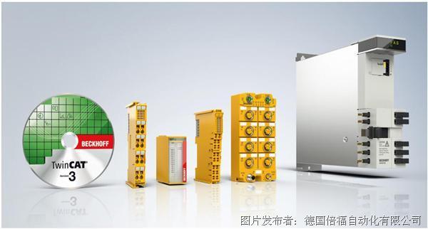 倍福TwinSAFE:新一代安全控制器
