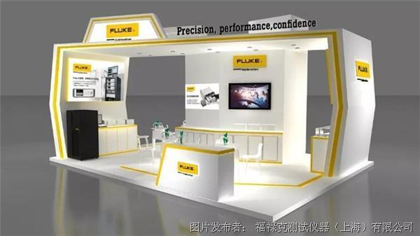 福禄克计量校准与您相约2019中国(十分钟时时彩上海 )国际传感器十分钟时时彩技术 与应用展览会