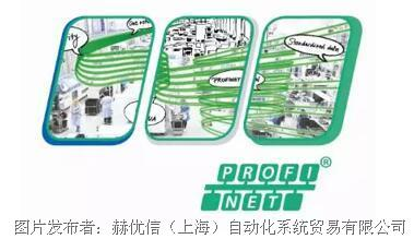 德国赫优讯全程参加2019 PI中国PROFINET技术研讨会