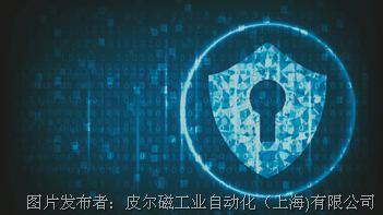 皮爾磁:工業環境中的信息安全