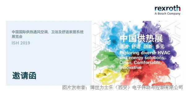 博世力士乐将亮相中国供热展 全套优秀工控解决方案等你解锁