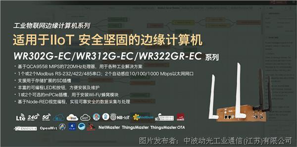 工业级 LTE + NBIoT + WLAN + Serial IoT 可编程网关