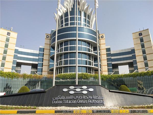 Schmersal集团成立迪拜分公司