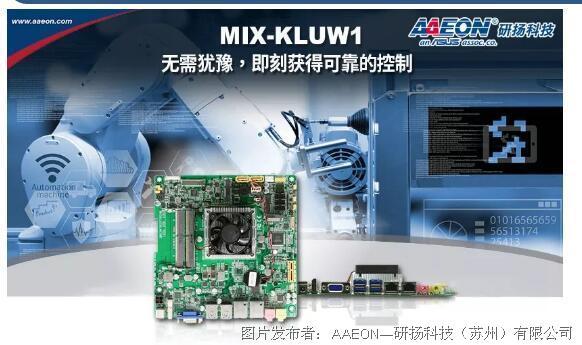 研扬科技|MIX-KLUW1 - 无需犹豫,即刻获得可靠的控制