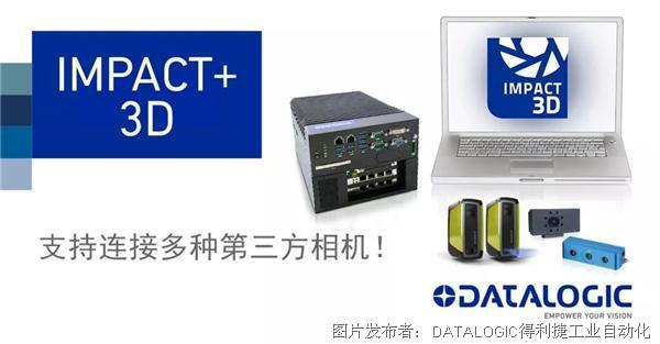 精品推荐 | Datalogic得利捷IMPACT+3D软件,多样化优势闪亮登场!