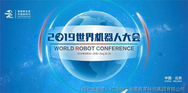 HRG哈工海渡诚邀您参加2019世界机器人大会