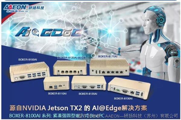 研扬科技 | NVIDIA Jetson TX2的AI@Edge解决方案