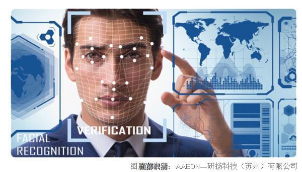 研揚科技 | 應用案例分享 || 將邊緣計算引入面部識別應用