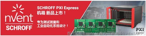 nVent SCHROFF PXI Express 机箱 新品上市!
