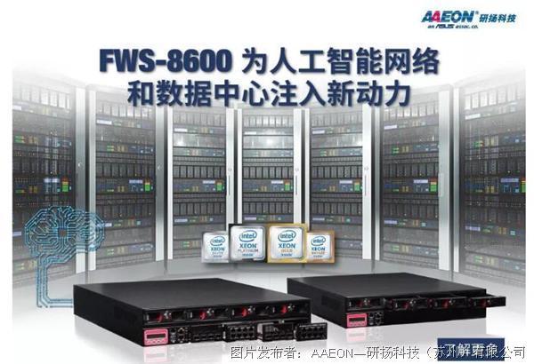 研扬科技 | FWS-8600网络设备为人工智能网络和数据中心注入新动力
