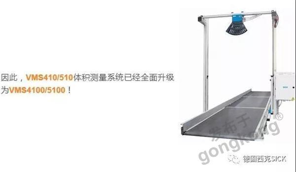 具有多種檢測功能的體積測量系統 | VMS4100/5100