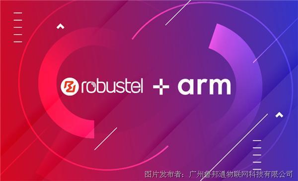 鲁邦通牵手Arm®,打造快速、可扩展的物联网解决方案
