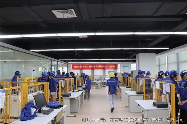 HRG哈工海渡带你直击全国机械行业工业机器人操作调整工培训班现场