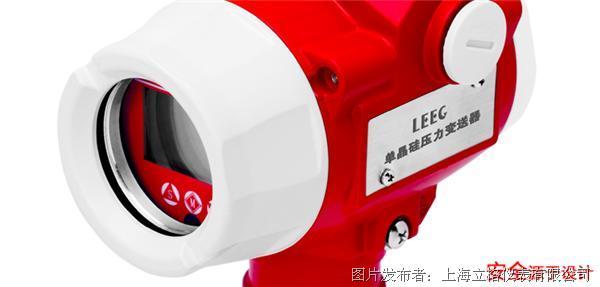 LEEG單晶硅壓力變送器參加SENSOR CHINA 2019