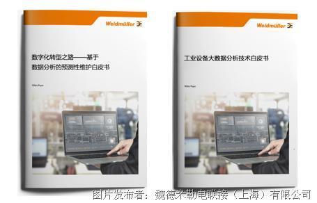 """解密数据,无惧""""魏""""来 ——魏德米勒两款工业分析白皮书即将重磅发布"""