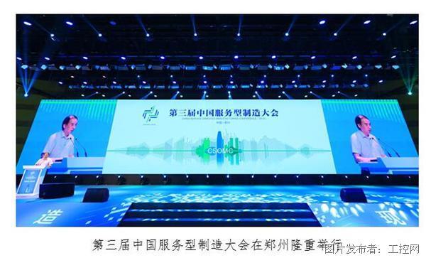 第三届中国服务型制造大会在郑州举行