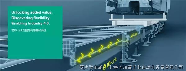 免費報名 | 倍加福邀您參與IO-Link中國委員會成立大會暨技術研討會