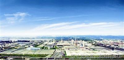 捷报!和利时正式与吉林化纤集团签约智能化工厂建设项目