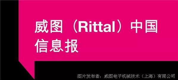 威图(Rittal)中国信息报2019.V3