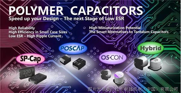明星产品 | 可靠的选择Panasonic Polymer cap