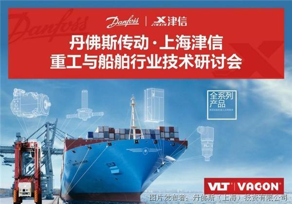 丹佛斯对话上海津信,共谋重工行业新未来