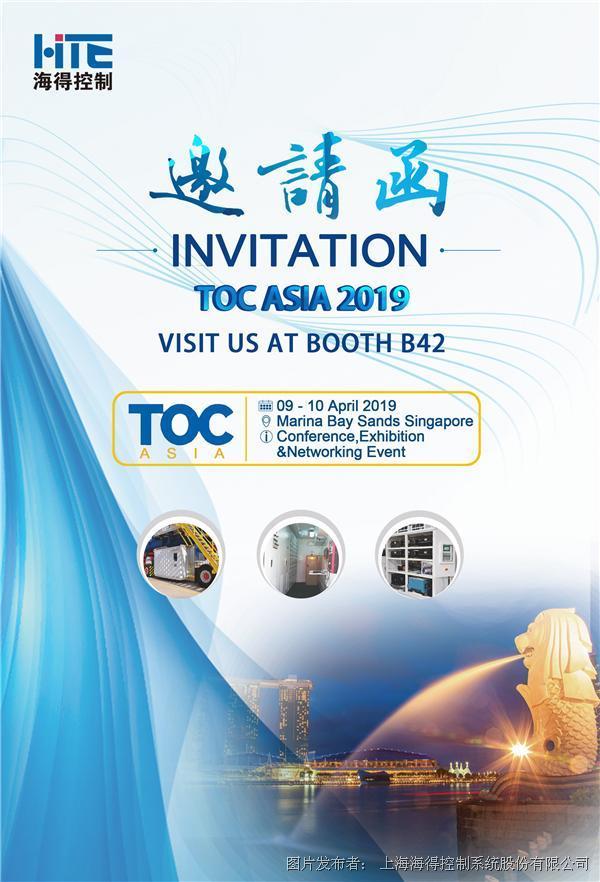 ?海得控制参展TOC ASIA 2019(新加坡)
