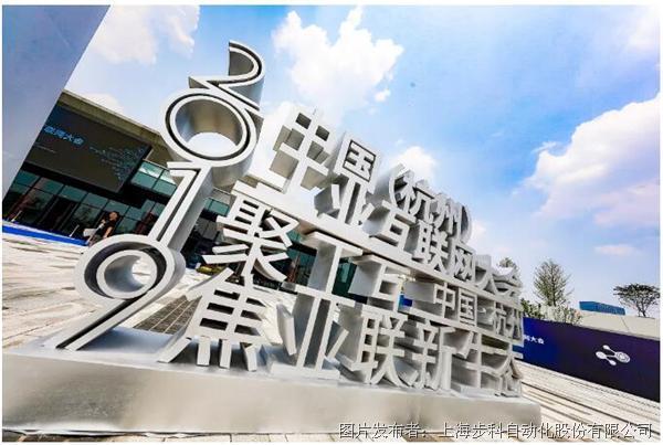 """2019中国(杭州)工业互联网大会,步科董事长分享""""中小企业数字化发展之路"""""""