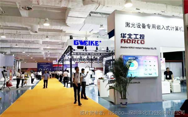 展会进行时| 华北工控参展世界激光应用大会  专用计算机助跑行业发展