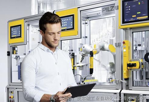 皮尔磁智能工厂PLUS:没有最好,只有更好