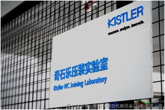 ?奇石乐中国设立压装实验室,演绎数字化测量