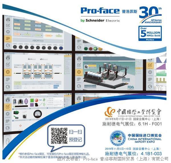 Pro-face亮相中國國際工業博覽會&中國國際進口博覽會