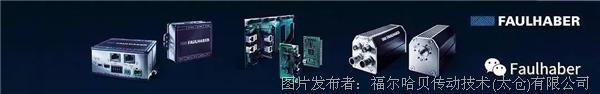 微驱动 高精密 强动力 | Faulhaber将携最新Demo亮相上海工博会