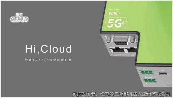 "51Cloud:以5G+AI+云平台服务,构建""融合""新生态"