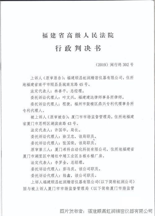 福建高院终审认定厦门希科无纸记录仪专利侵权