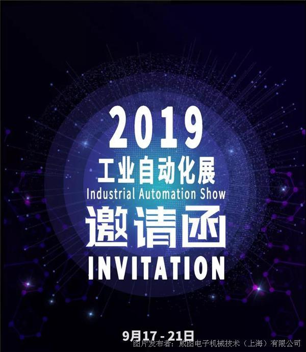 邀请函丨威图参加2019工业自动化展