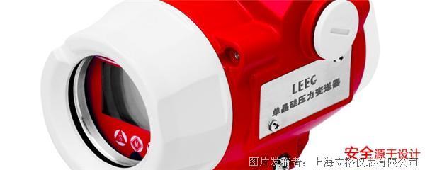 LEEG单晶硅压力变送器在SENSOR CHINA 2019亮相