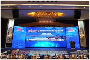 TMEIC中国参加2019集装箱码头凯发k8推进与技术交流会