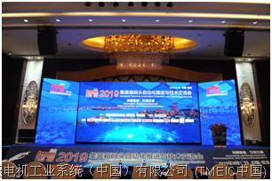 TMEIC中國參加2019集裝箱碼頭自動化推進與技術交流會