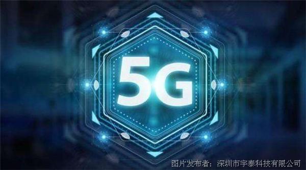 5G时代的到来  工业领域将迎来新的技术革新