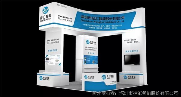 亮点纷呈!控汇智能邀您共赴2019年上海工博会