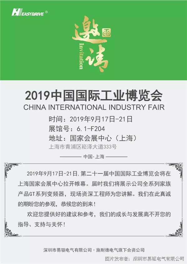 易驱电气丨中国国际工业博览会 邀请函