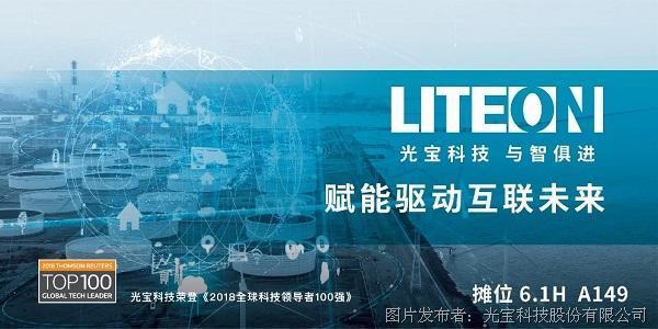 助企业迎接中国制造2025 光宝全新伺服系列上海首发