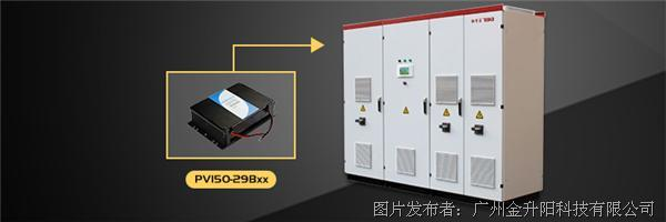 250-1500VDC超宽电压输入150W DC/DC电源模块——PV150-29Bxx系列
