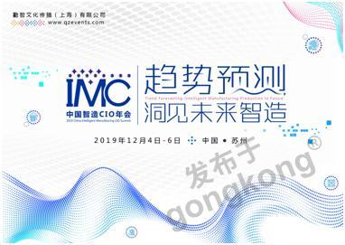 趋势预测,洞见未来智造——IMC2019中国智造CIO年会正式启动!