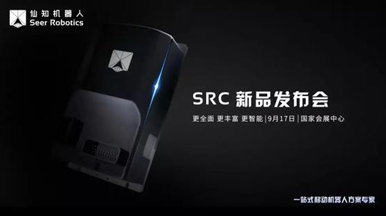2019工博会|仙知机器人强势升级的SRC核心控制器震撼发布