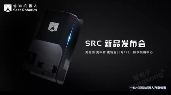 2019工博會|仙知機器人強勢升級的SRC核心控制器震撼發布