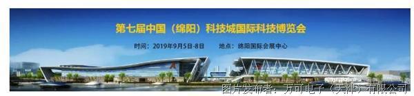 走进中国科技城 | 万可亮相绵阳科博会,进击西南