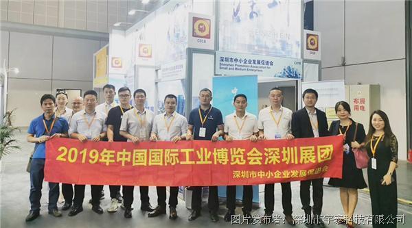 宇泰科技助力2019中国国际工业博览会自动化展