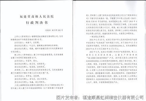 福建高院终审认定厦门希科彩色无纸记录仪专利侵权